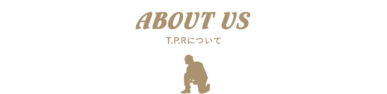 T.P.Rについて